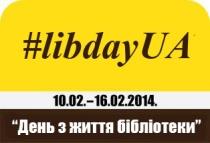 libdayua-2014-logo copy